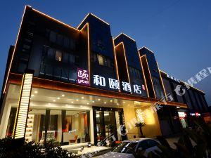 和頤酒店(徐州雲龍萬達廣場店)