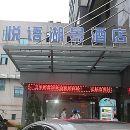 馬鞍山悅語湖景酒店