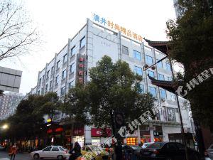 九江浪井時尚精品酒店