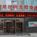 靈武東龍時尚主題酒店