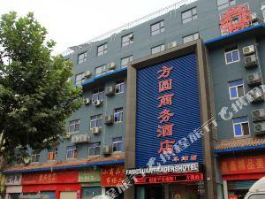 方圓商務酒店(南陽車站店)