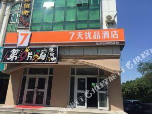 7天優品酒店(石河子開發區店)