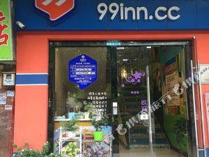 99旅館連鎖(廣州赤崗店)