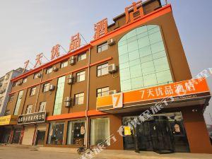 7天優品酒店(慶云建材市場店)