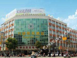方圓商務酒店(南陽南召店)