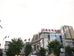漢庭酒店(廊坊人民公園店)