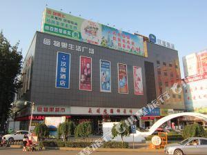 漢庭酒店(鶴壁山城百貨大樓店)