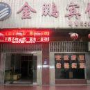 衡陽衡東金鵬賓館