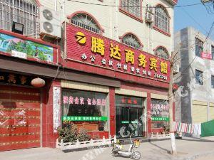 新鄉延津騰達商務賓館