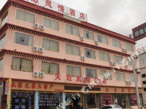 理塘天邊風情酒店