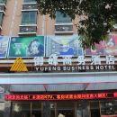 樂東御峰商務酒店