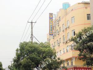 7天連鎖酒店(海門解放路店)