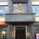 仁壽茗流館酒店
