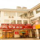 尚客優快捷酒店(青州大潤發古城旅遊景區店)(原泰豐購物廣場店)