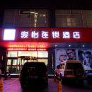原平駿怡連鎖酒店