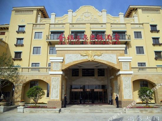 Jimo Xianggen Hot Spring Resort