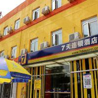7天連鎖酒店(北京朝陽北路常營地鐵站店)酒店預訂