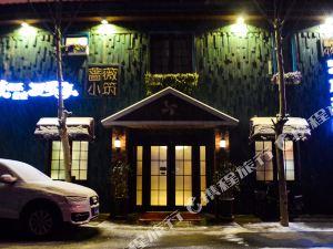濟源薔薇小築藝術酒店
