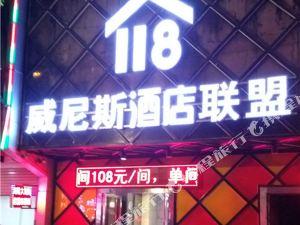 威尼斯酒店(九江汽車南站店)