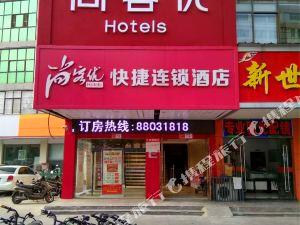 尚客優快捷酒店(睢寧元府路店)