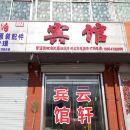 梁山云軒賓館