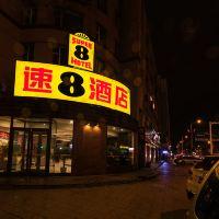 速8(遼源火車站西寧大路店)(原東藝賓館)酒店預訂