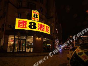 速8酒店(遼源火車站西寧大路店)(原東藝賓館)