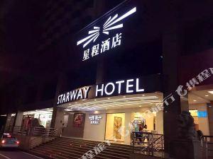 星程酒店(廣州環市東路店)