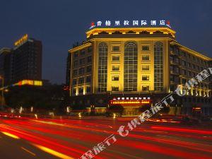 上饒香格里拉國際酒店