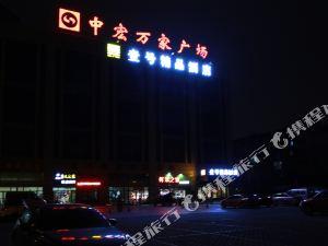 壹號精品酒店(常熟琴湖店)(原壹號賓館)