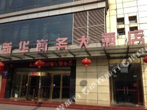 鹽城新華商務大酒店