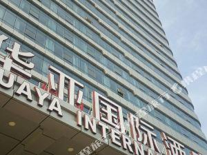 濰坊華亞國際酒店