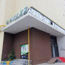 青州橄欖樹酒店