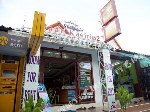 麗貝博安卡西林 2 號度假村(Baan Kasirin Resort 2 Koh Lipe)