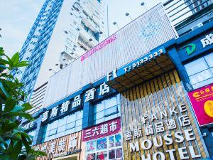內江慕斯精品酒店