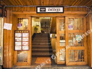 鳳凰跡墨主題酒店(小城軼事店)