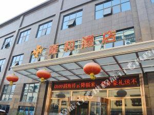 什邡雍和酒店