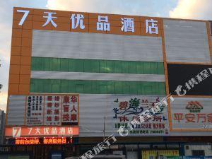 7天優品酒店(深圳大浪商業中心店)