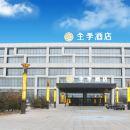全季酒店(滄州國際會展中心店)