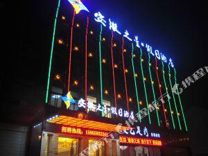 安徽之星假日酒店
