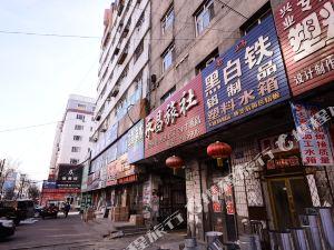 雞西永昌旅社
