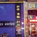 鶴崗0468精品旅館