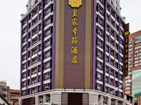 台中皇家季節酒店中港館(Royal Seasons Hotel Taichung Zhongkang)外觀