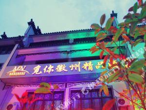宏村覓你徽州精品酒店