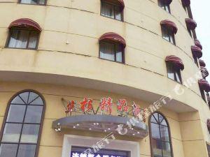 上饒華杉精品酒店