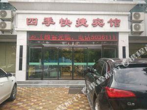 肅寧滄州四季快捷賓館