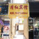 祥云清紅賓館