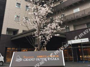 大阪天滿橋格蘭多酒店(Tenmabashi Grand Hotel Osaka)