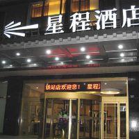 星程酒店(天津北站地鐵站店)(原中山路地鐵站店)酒店預訂