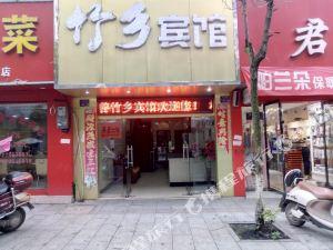 宜豐竹鄉賓館